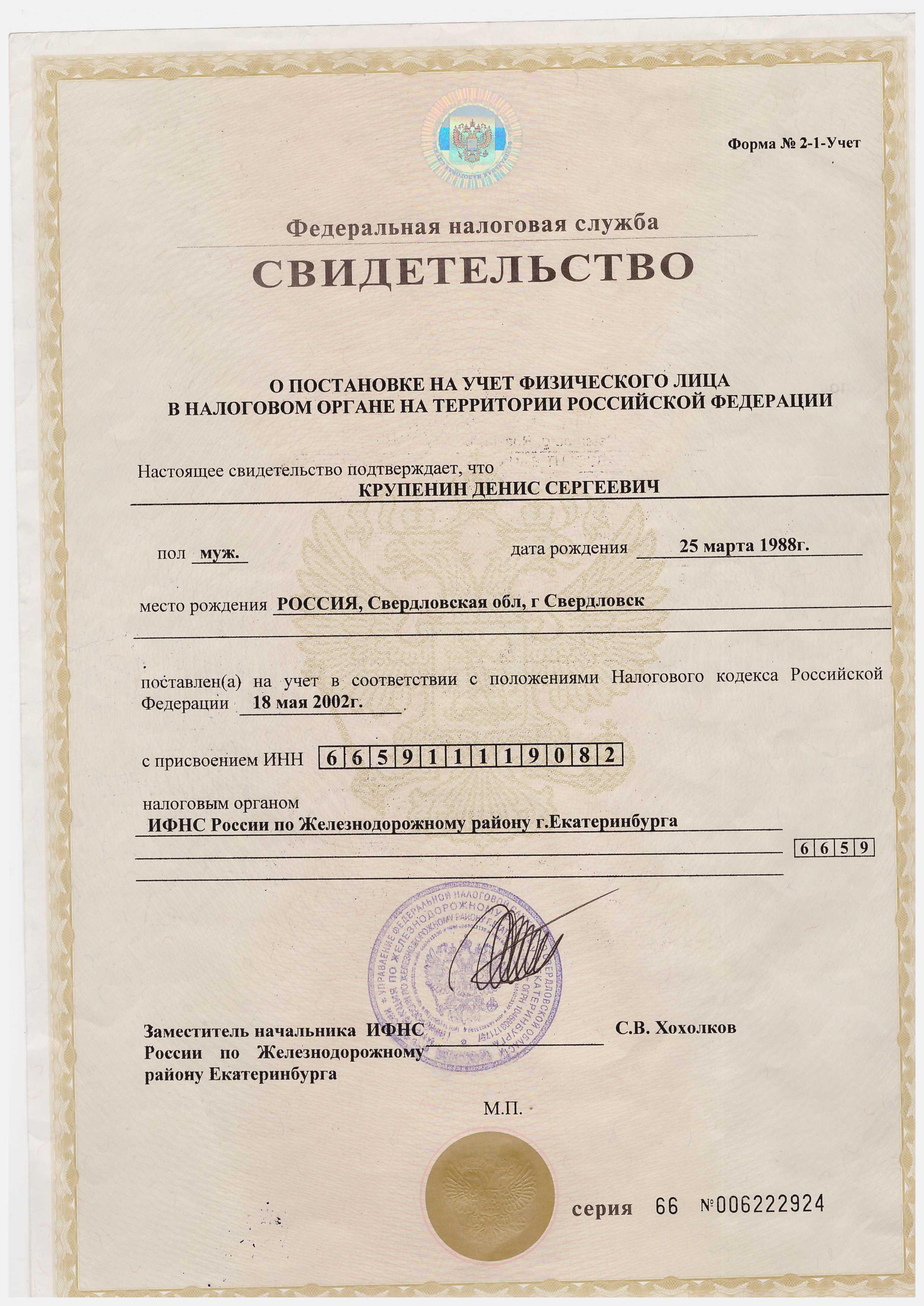 ИНН-Крупенин-Денис-Сергеевич